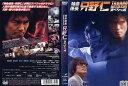 [DVD邦]特命係長 只野仁 スペシャル/中古DVD【中古】(AN-SH201704)