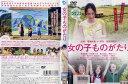 [DVD]女の子ものがたり [深津絵里/大後寿々花]/中古DVD