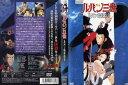 (日焼け)[DVDアニメ]ルパン三世 ルパン暗殺指令/中古D...