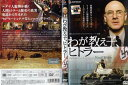 [DVD洋]わが教え子、ヒトラー [ウルリッヒ ミューエ]/中古DVD【中古】【P10倍♪1/9(土)20時~1/18(月)10時迄】