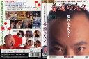 [DVD邦]普通の人々 [竹中直人]/中古DVD【中古】(AN-S