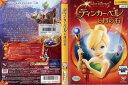 (日焼け)[DVDアニメ]ティンカー ベルと月の石/中古DV...