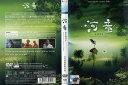 [DVD邦]河童 kappa (1994年)/中古DVD【中古】(AN-SH201508)