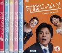 【エントリーで★ポイント最大10倍】[DVD]冗談じゃない! 1?6 (全6枚)(全巻セットDVD)