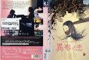 楽天DVD卸 スマイルワン楽天市場店【店内ポイント最大10倍】[DVD邦]異形ノ恋/中古DVD【中古】(AN-SH201601)【期間限定★10/11(火)・11時】