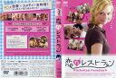 [DVD洋]恋するレストラン [字幕]/中古DVD【中古】(AN-SH201607)【P10倍♪6/14(金)20時~6/26(水)10時迄】