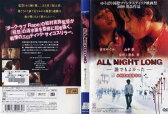 [DVD邦]ALL NIGHT LONG 誰でもよかった/中古DVD【中古】
