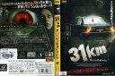 [DVD洋]31km サンジュウイチキロメートル/中古DVD【中古】【P10倍♪6/14(金)20時~6/26(水)10時迄】
