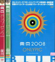 東京オンリーピック2008 RED/GREEN/BLUE (全3枚)(全巻セットDVD)/中古DVD[アニメ/特撮DVD](AN-SH201411)(AN-SH201412)【中古】(AN-SH201611)【ポイント10倍♪8/3-20時~8/20-10時迄】