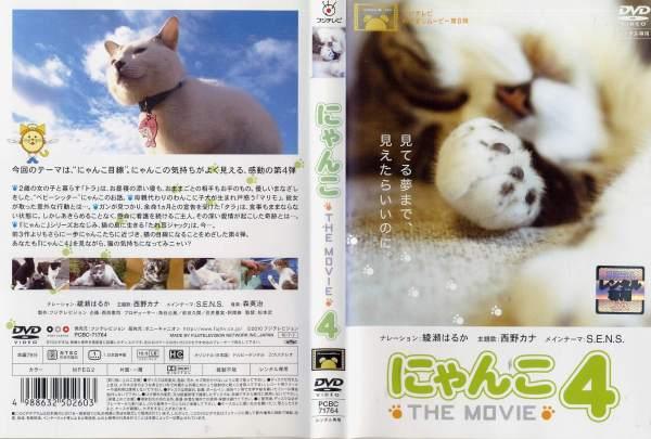にゃんこ THE MOVIE4/ used DVD