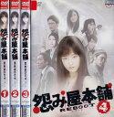 (日焼け)怨み屋本舗 REBOOT 1〜4 (全4枚)(全巻セットDVD)/中古DVD[邦画TVドラマ]【中古】