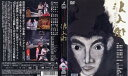(ジャケット傷み)[DVD他]浪人街 RONINGAI(2枚組) (2004年) [唐沢寿明/松たか子]/中古DVD【中古】【店内ポイント最大10倍】【期間..