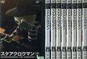 (日焼け) スケアクロウマン SCARECROWMAN THE ANIMATION 1~9(全9枚)(全巻セットDVD)/中古DVD[アニメ/特撮DVD]【中古】