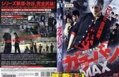 [DVD邦]ガチバンMAX/中古DVD[窪田正孝]【中古】(AN-SH201604)
