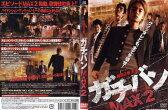[DVD邦]ガチバンMAX2/中古DVD[窪田正孝]【中古】(AN-SH201604)