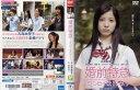 [DVD邦]婚前特急 ジンセイは17から (2009年) [...