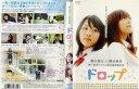 [DVD]ドロップ [黒川芽以/桐谷美玲]/中古DVD