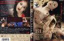 [DVD]BLOOD ブラッド (2009年) [杉本彩]/中古DVD