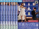 不良カップル Perfect Match 1〜8 (全8枚)(全巻セットDVD) [字幕]/中古DVD[韓国ドラマ/アジア]【中古】