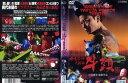 [DVD邦]極道恐怖大劇場 牛頭/中古DVD【中古】(AN-SH201602)(AN-SH201607)