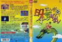 [DVDアニメ]まんが日本昔ばなし 第12巻[安珍清姫/おん...