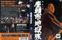(日焼け)[DVD邦]座頭市地獄旅/中古DVD【中古】【ポイント10倍♪6/8-20時〜6/26-10時迄】