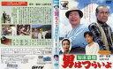[DVD邦]男はつらいよ38 知床慕情/中古DVD(レンタルケースでの発送になります。)【中古】(AN-SH201511)(AN-SH201608)