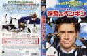 [DVD洋]空飛ぶペンギン[出演:ジム・キャリー]/中古DVD【中古】【ポイント10倍♪7/13-20時〜7/24-10時迄】