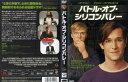 [DVD洋]バトル オブ シリコンバレー [字幕]|中古DVD【中古】(AN-SH201604)