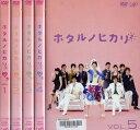 (日焼け)ホタルノヒカリ2 1~5 (全5枚)(全巻セットDVD)/中古DVD[邦画TVドラマ]【中古】