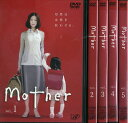 (H)Mother マザー 1〜5 (全5枚)(全巻セットDVD) [松雪泰子]/中古DVD[邦画TVドラマ]【中古】(AN-SH201611)(AN-SH201612)
