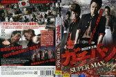 [DVD邦]ガチバン SUPER MAX/中古DVD【中古】(AN-SH201604)
