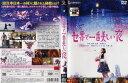 (日焼け)[DVD邦]世界で一番美しい夜/中古DVD【中古】