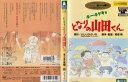 (日焼け)[DVDアニメ]ホーホケキョ となりの山田くん(ジ...