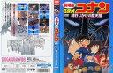 [DVDアニメ]劇場版 名探偵コナン 時計じかけの摩天楼/中...