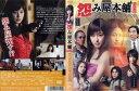[DVD邦]怨み屋本舗 スペシャルII マインドコントロールの罠/中古DVD【中古】(AN-SH201705)