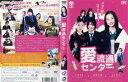 (日焼け)[DVD邦]愛流通センター/中古DVD【中古】