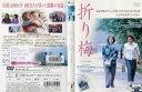 (日焼け)[DVD邦]折り梅/中古DVD【中古】(AN-SH201511)(AN-SH201611)(AN-SH201702)