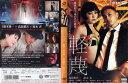 (日焼け)[DVD邦]軽蔑 (2011年) [高良健吾/鈴木杏]/中古DVD【中古】(AN-SH20