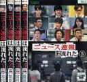 (日焼け)ニュース速報は流れた 1〜5 (全5枚)(全巻セットDVD)/中古DVD[邦画TVドラマ]【中古】