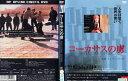 (日焼け)[DVD洋]コーカサスの虜 [字幕]/中古DVD【中古】(AN-SH201712)