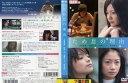 (日焼け・ジャケット傷み)[DVD邦]ため息の理由 [出演:...