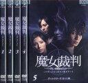 【店内ポイント最大10倍】魔女裁判 1?5 (全5枚)(全巻セットDVD)/中古DVD[邦画TVドラ