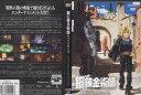 (日焼け)[DVDアニメ]鋼の錬金術師 嘆きの丘の聖な