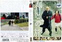 [DVD邦]春との旅/中古DVD【中古】(AN-SH201601)