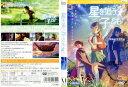 [DVDアニメ]星を追う子ども/中古DVD【中古】【店内ポイ...