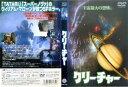 [DVD洋]クリーチャー [字幕]/中古DVD【中古】