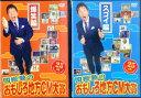 関根勤のおもしろ地方CM大賞 25th Anniversary 爆笑編
