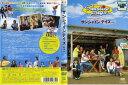 (日焼け)[DVD邦]サンシャインデイズ 劇場版/中古DVD【中古】【P10倍♪9/4(金)20時~9/28(月)10時迄】