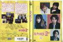[DVD邦]花より男子2 リターンズ 4【レンタル落ち中古】【P15倍♪9/19(日)20時〜9/24(金)1時59分迄】